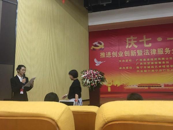 ZLG理工工贸携手同望律师所学法庆七一
