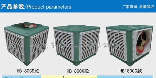 工业冷风机HB180外挂机,专业环保空调厂家