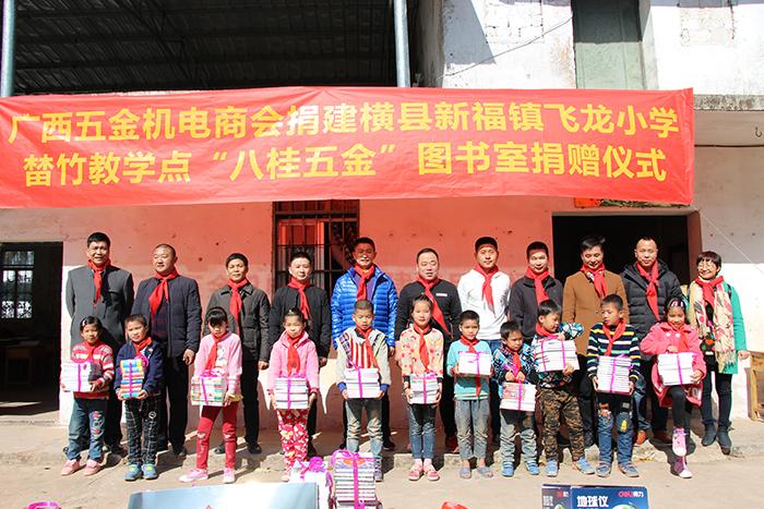 ZLG理工横县飞龙小学捐助活动