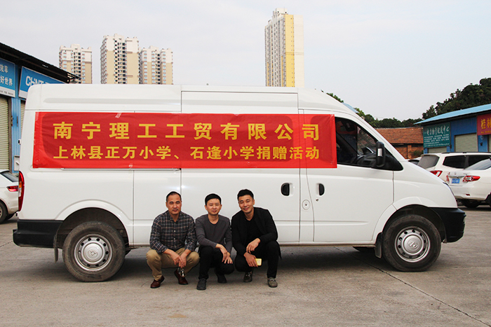 南宁理工工贸有限公司上林正万小学捐助活动