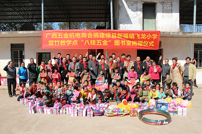 理工公司参加横县飞龙小学捐助活动