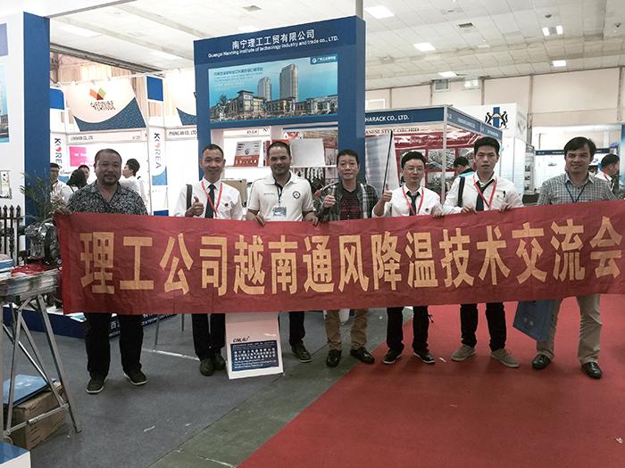 理工公司越南通风降温设备技术交流会