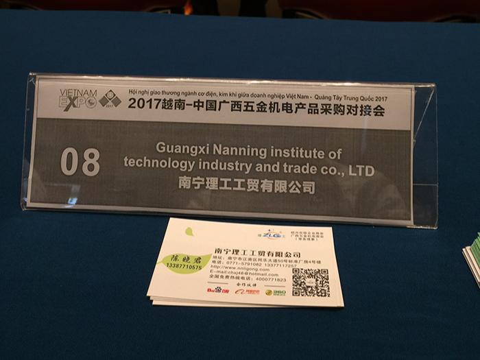 理工公司参加2017越南-中国广西五金机电产品采购对接会
