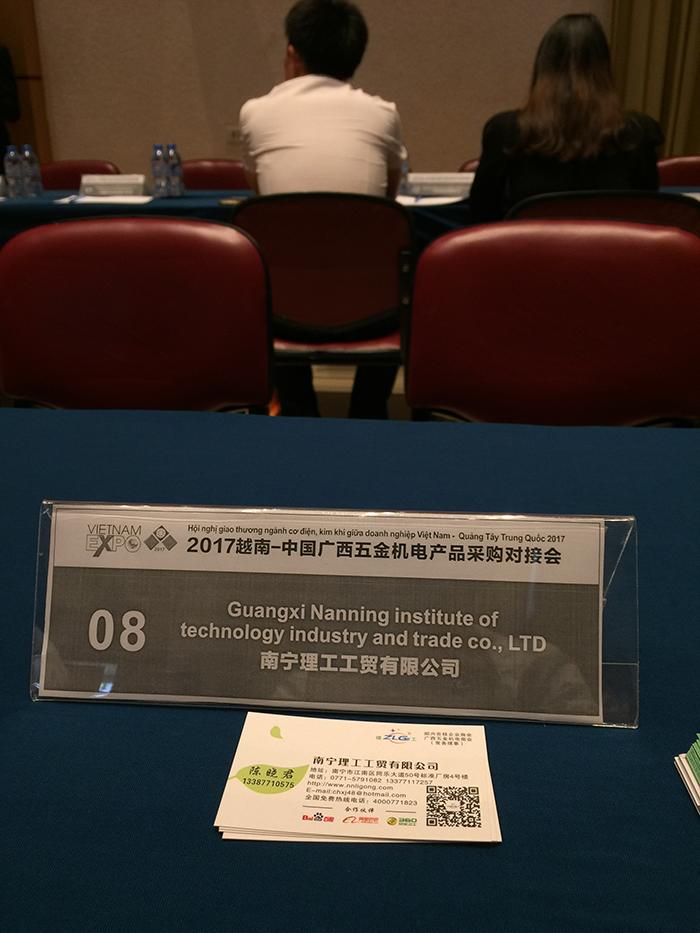 2017越南-中国广西五金机电产品采购对接会