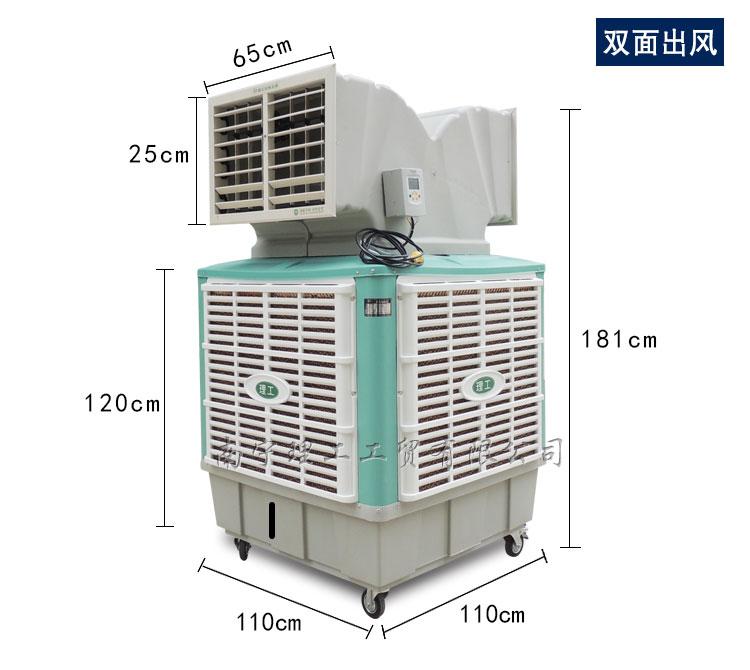 工业环保空调尺寸