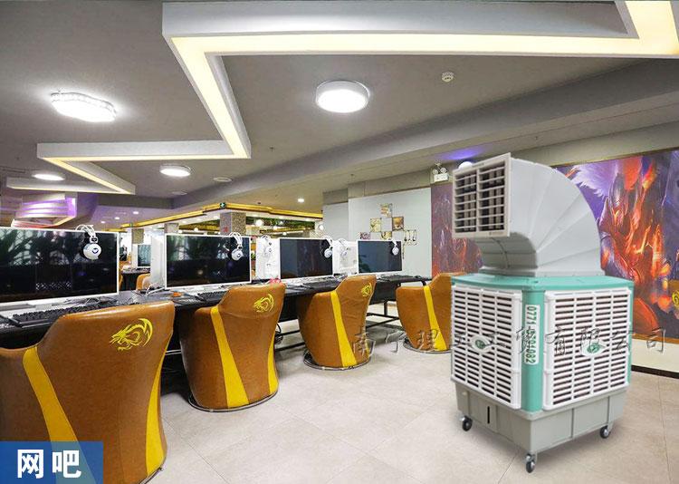 网吧移动环保空调