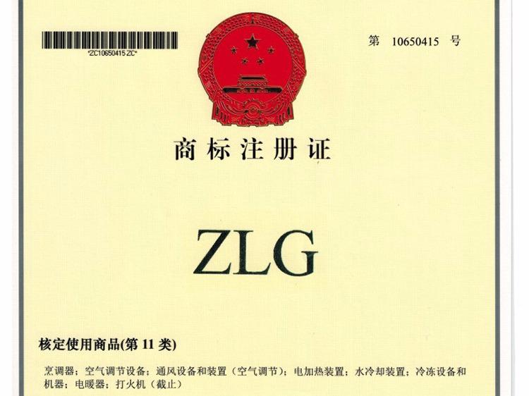 南宁理工工贸有限公司注册商标ZLG
