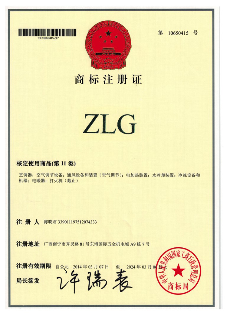 ZLG商标