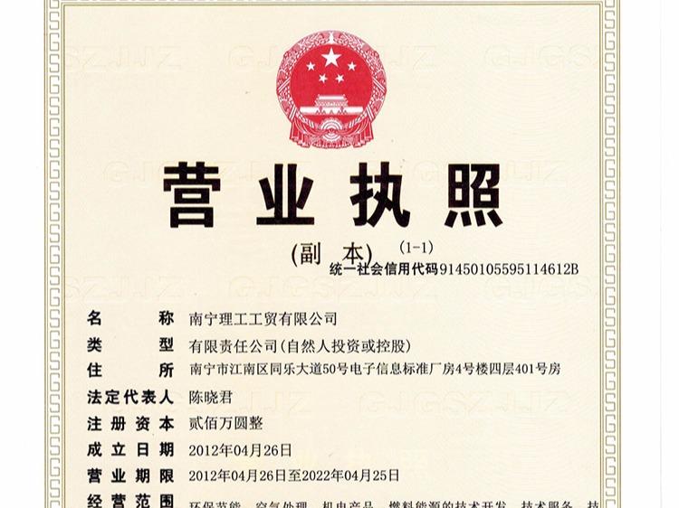 南宁理工工贸有限公司营业执照