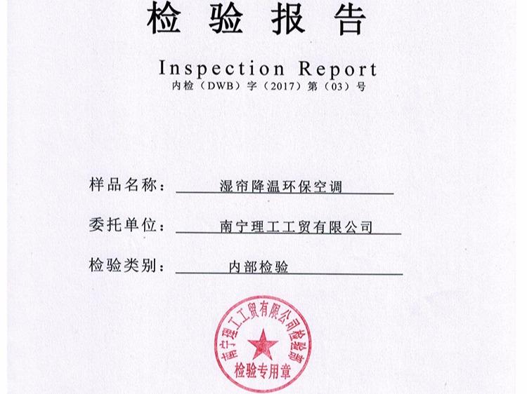 理工环保空调检测报告