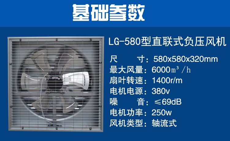 负压风机580型参数