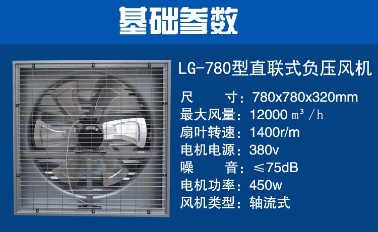 直联式负压风机780参数