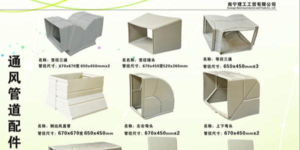 厨房冷风机通风管道安装,环保空调配件厂家批发