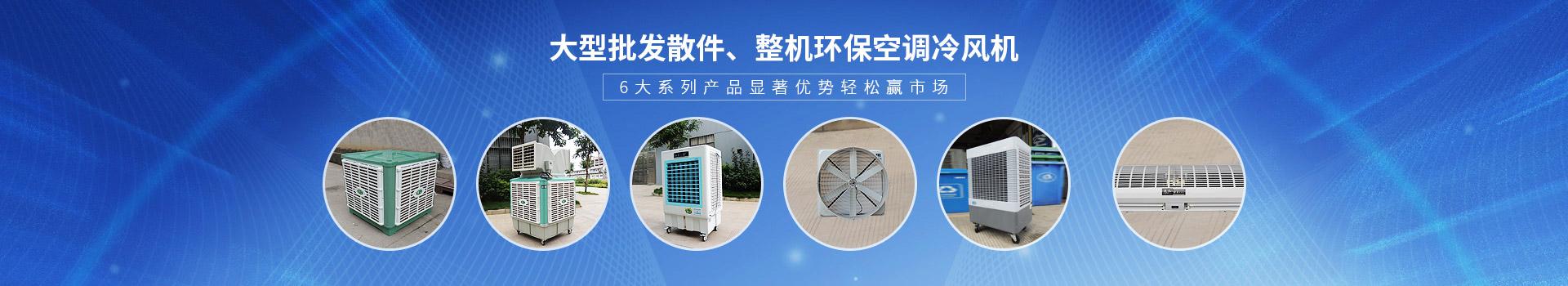 理工工贸-大型批发散件、整机环保空调冷风机