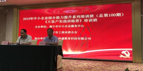 南宁理工工贸公司参加中小企业综合能力提升系列培训班