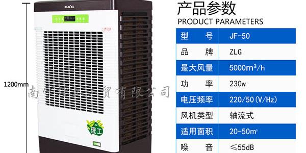 办公室通风降温冷风机JF50,南宁环保空调批发