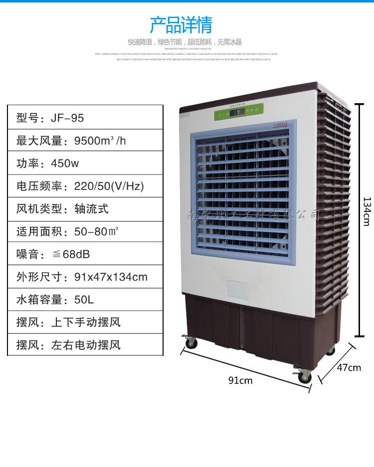 环保空调JF95