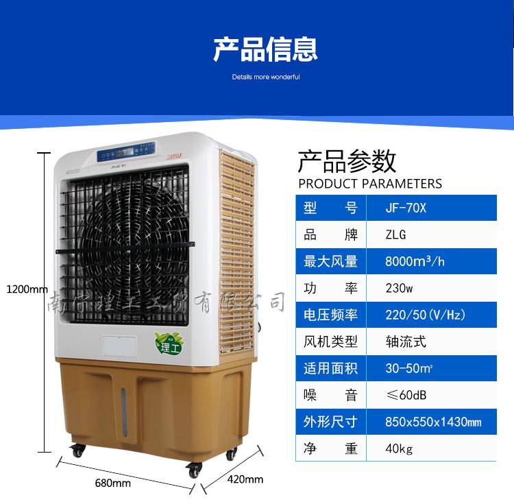 水冷空调JF70X
