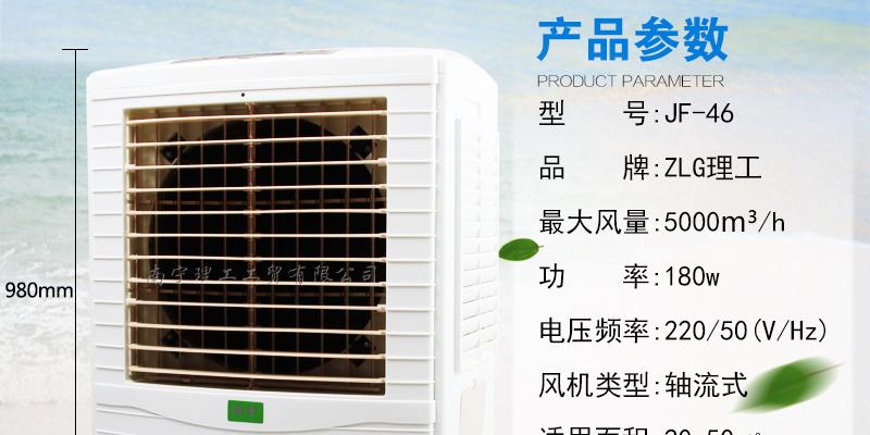 新款家用环保空调JF46,冷风机厂家批发