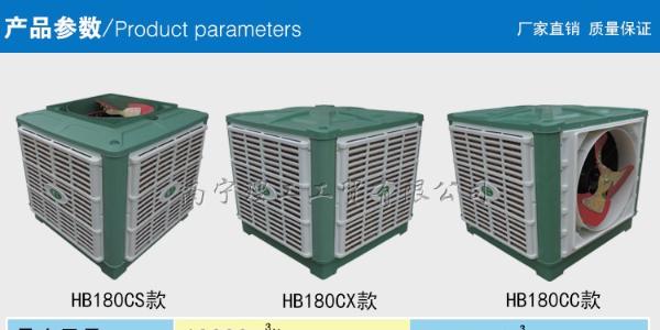 工业冷风机HB180款1.1kw,广西环保空调