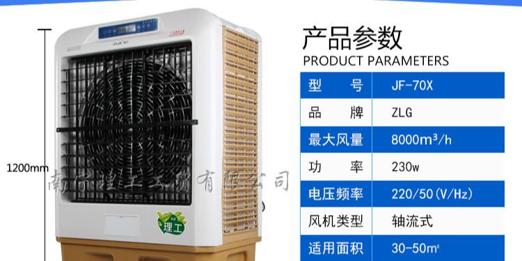 新款商用环保空调JF70X,南宁冷风机厂家