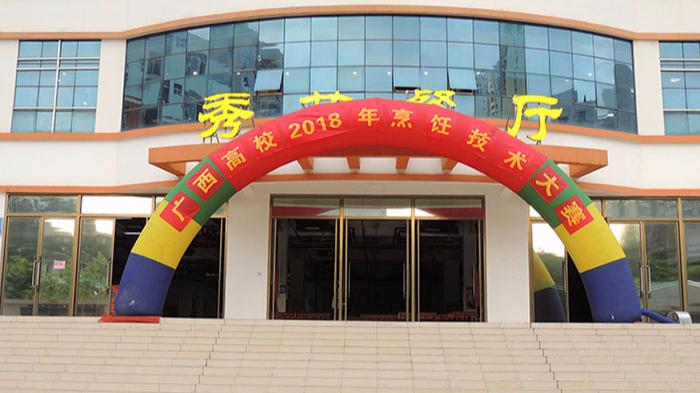 广西高校2018烹饪比赛会场指定ZLG理工环保空调通风降温