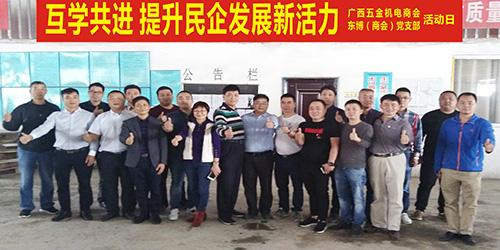 ZLG理工公司随同广西五金机电商会到广西侨光公司参观学习-ZLG理工