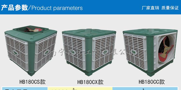 玻璃厂用工业冷风机HB180,南宁环保空调