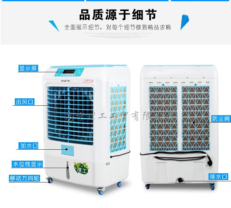 家用冷风机jf50q尺寸