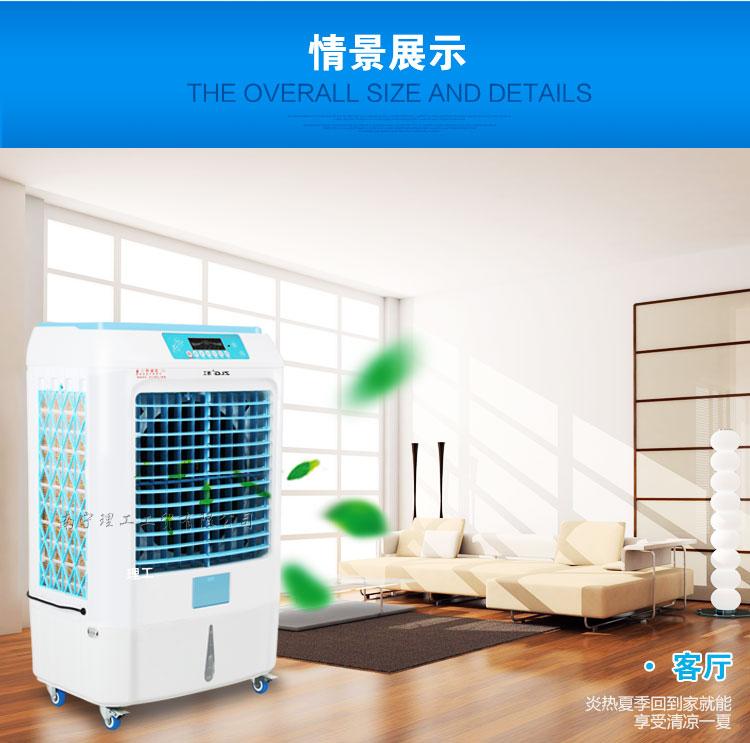 卧室可移动冷风机