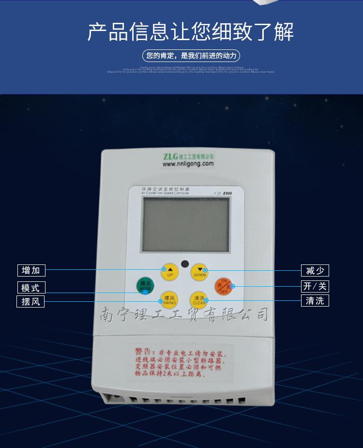 e900控制器按键