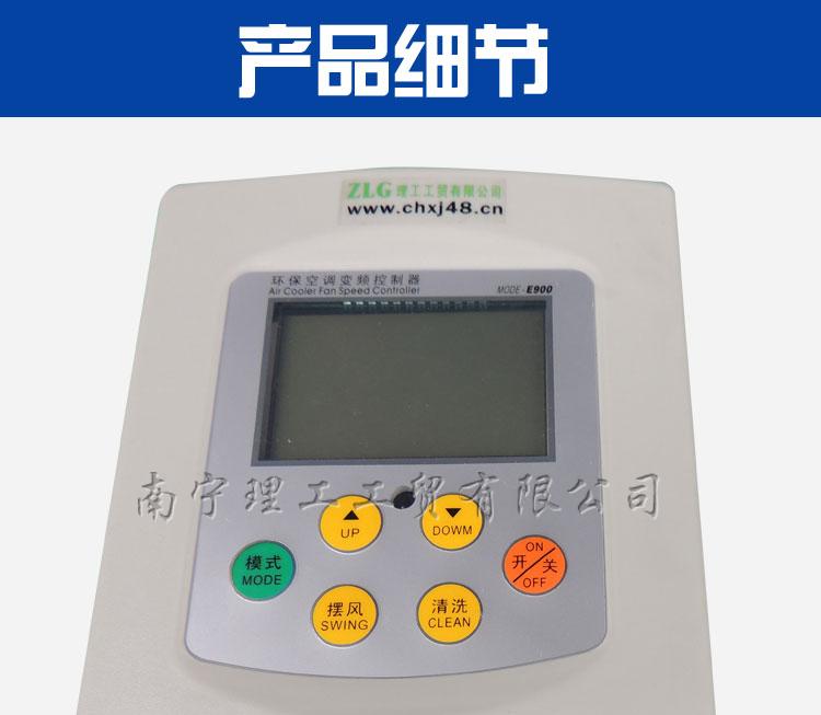 e900变频器细节