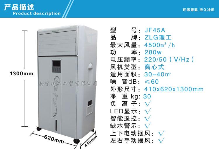 冷风机JF45A参数