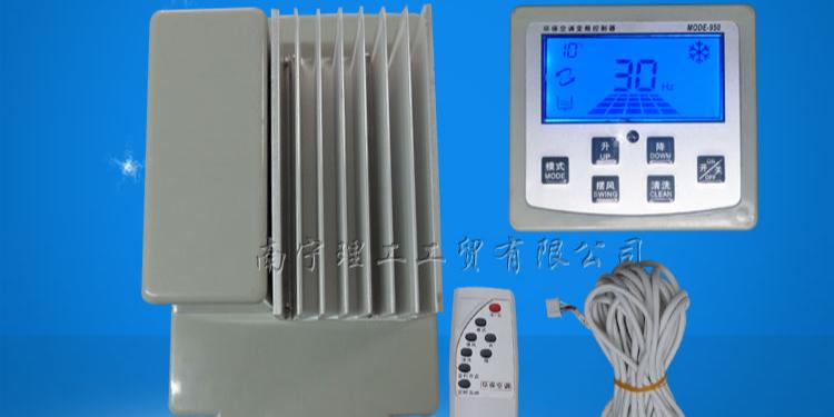 冷风机专用变频控制器,环保空调配件批发