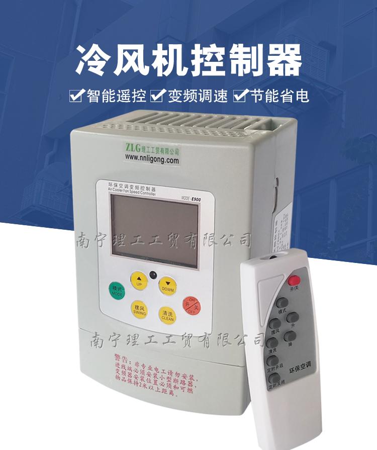 环保空调控制器