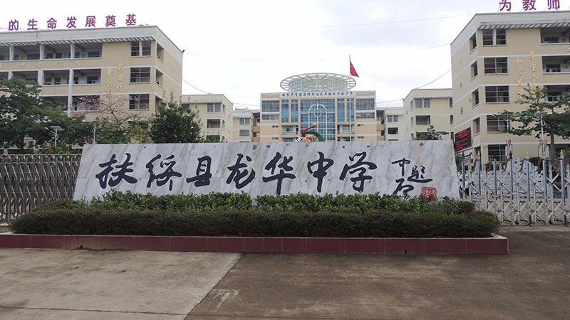 扶绥县龙华中学食堂安装ZLG理工环保空调通风降温设备