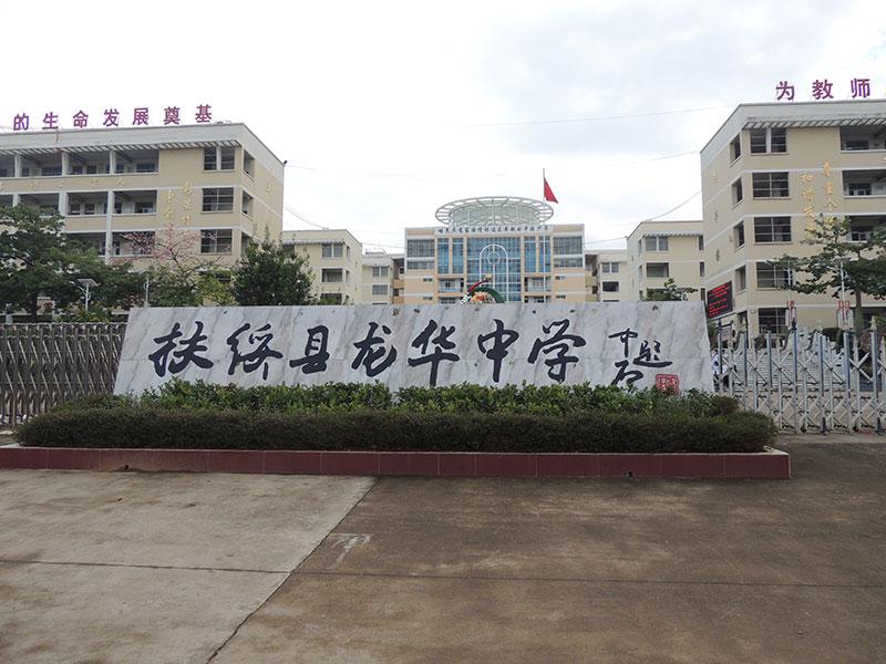 扶绥县龙华中学