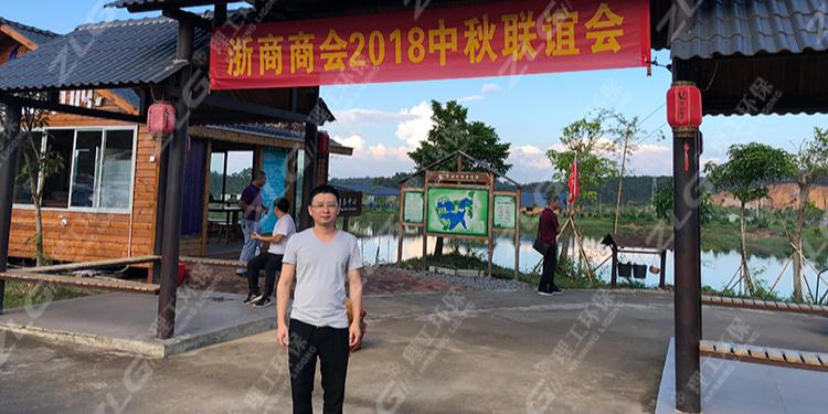 理工公司受邀参加钦州2018浙商商会中秋联谊会
