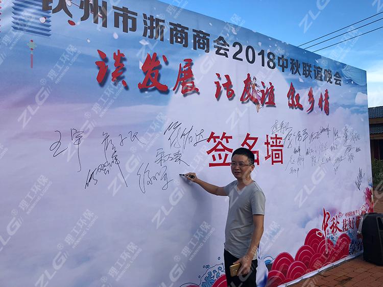 理工公司陈经理在签名墙上签名留念
