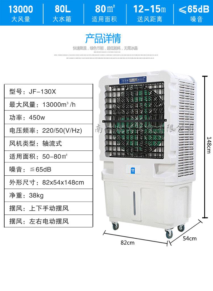 水冷空调JF130X参数