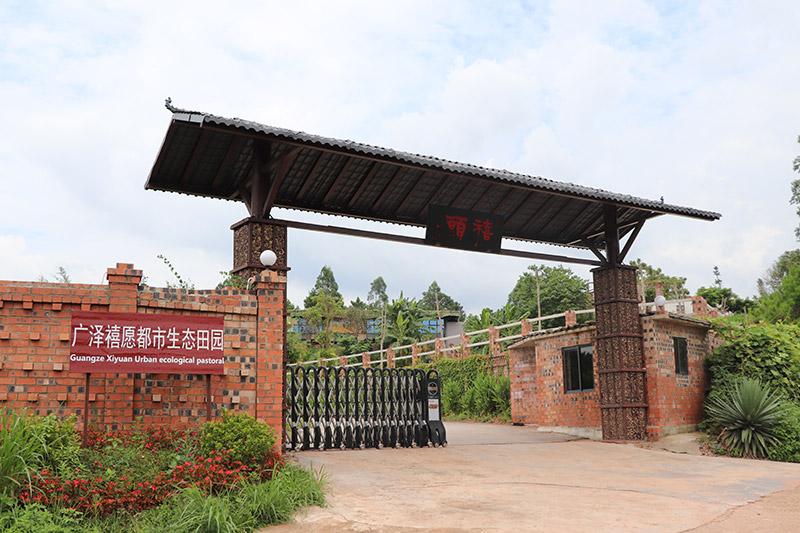 广泽禧愿都市生态田园