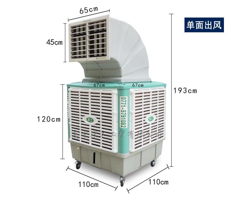 工业冷风机尺寸