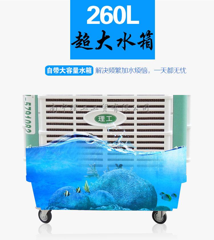 工业冷风机水箱